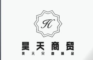全椒昊天商贸有限公司