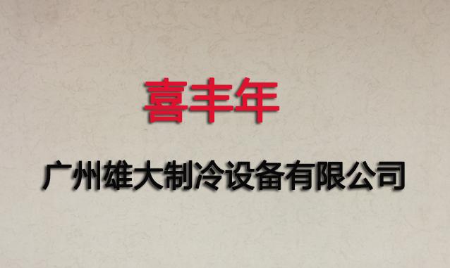 广州雄大制冷设备有限公司