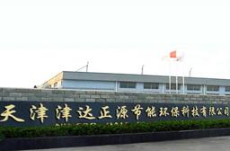天津津达正源节能环保科技有限公司