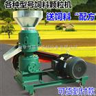 FX -KLJ玉米秸秆造粒机 富兴棉秆制粒机多少钱一台