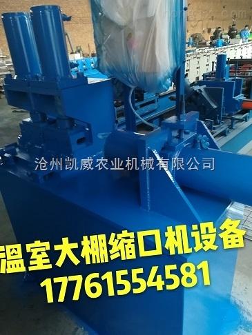種植大棚專用優質縮口機設備