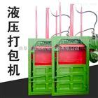 FX-DBJ棉被编织袋压块机 废钢铁刨花打包机价格