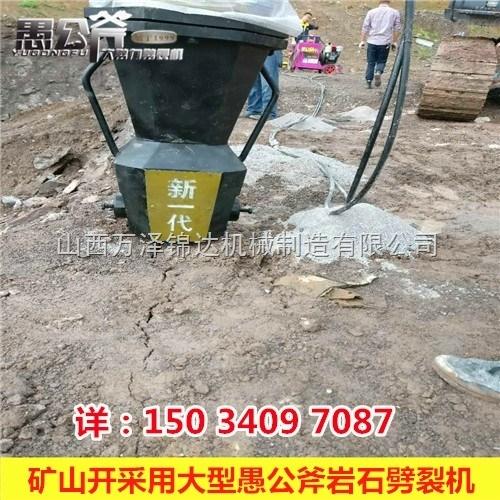 贵州毕节大劈力岩石破石机厂家
