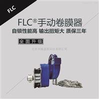 FLC®NSA105 手动卷膜器 大棚卷帘 质保三年