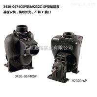9232C-SP型和3430-0674CSP型输送泵