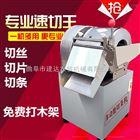 JQS-30节能家用土豆切丝机
