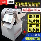 JQS-30河南土豆脱皮切丝机 土豆切块视频