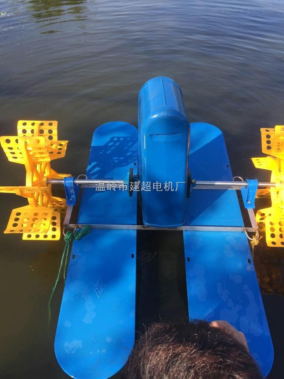 厂家直销水产养殖220V380V水车式增氧机