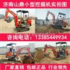 操作简单的山鼎微小型挖掘机价格图片