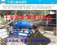 人类粪脱水分离机 农村粪便池处理机