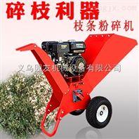秸秆树枝粉碎机移动式碎木机树枝