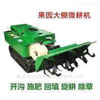 荔枝园施肥回填旋耕机 智能履带式开沟机