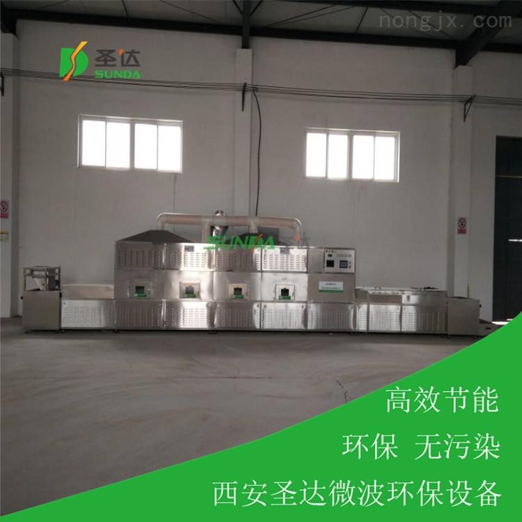杂粮微波食品设备西安圣达制造专家厂家直销