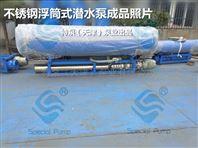 浮筒式潜水泵参数价格