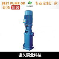 离心泵(十大品牌)DL型