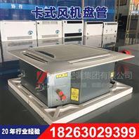 卡式风机盘管FP-136K_水冷空调