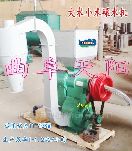 稻谷碾米机涡轮增压磨米机