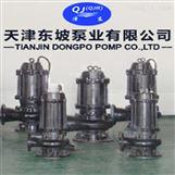 成套潜水排污泵销售