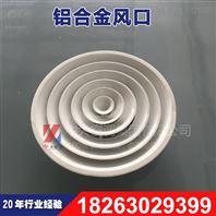 铝合金百叶风口_圆形散流器