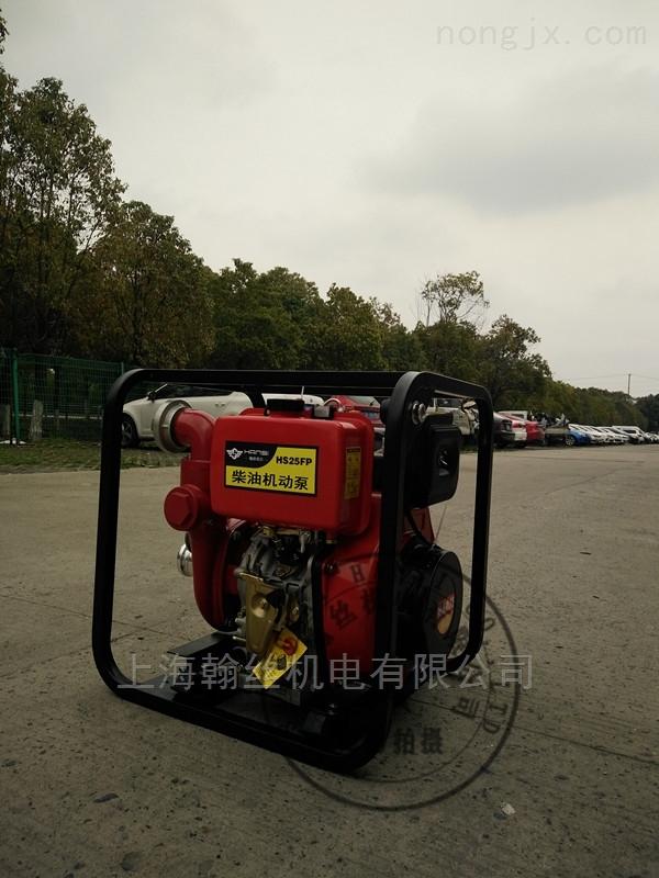 HANSI翰絲HS25FP-柴油2.5寸小型防汛泵物資