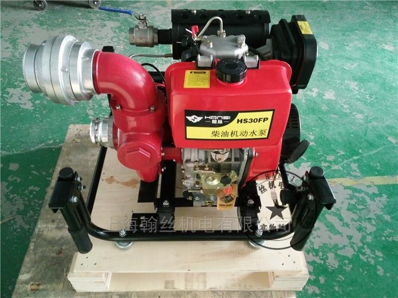 小型3寸柴油水泵抽水机