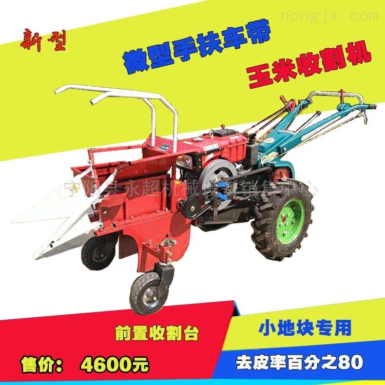 小型自走式玉米收割机全自动苞米收获机