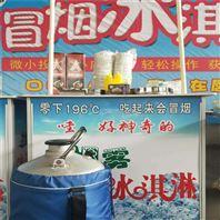 无电流动烟雾冰淇淋机