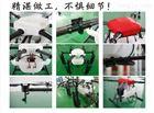 全自動模式無人機  無人打藥機