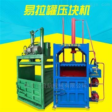 qh-db20 卧式打包机 立式液压机价格