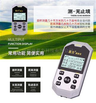 易力高精度手持土地面积测量仪测亩仪
