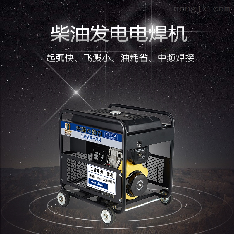 300A柴油发电电焊机,TO300MT-2