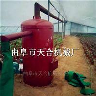 無煙環保取暖熱風爐 全自動采暖設備