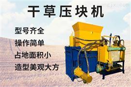 ZYF-145宜兴厂家直销麦草液压打包压块机半自动