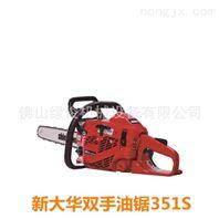 新大华汽油链锯351S家用树枝砍伐油锯