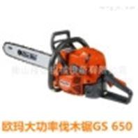 欧玛园林绿化GS650汽油链锯