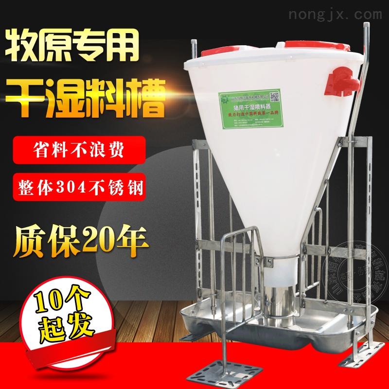 干湿料槽猪场干湿喂料器自由采食槽自动料槽
