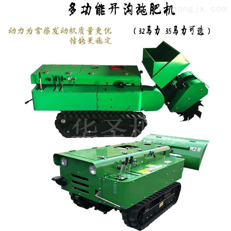 中置发动机开沟施肥机 履带自走式果园开沟施肥机生产厂家