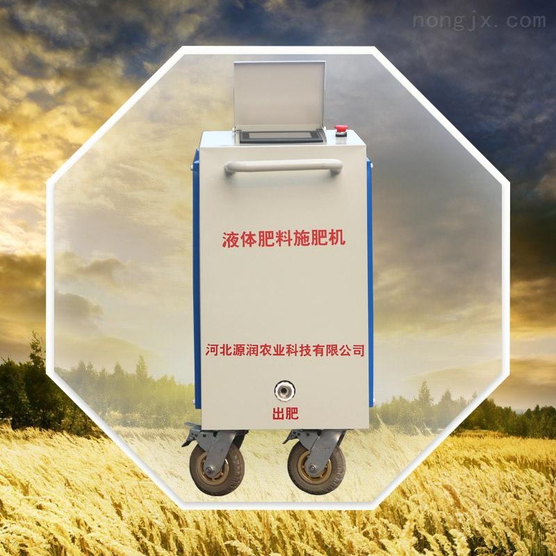 源润液体肥料施肥机 2018新款水肥一体机