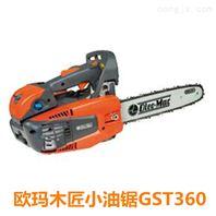 欧玛GST360家用单手握便携式汽油链锯