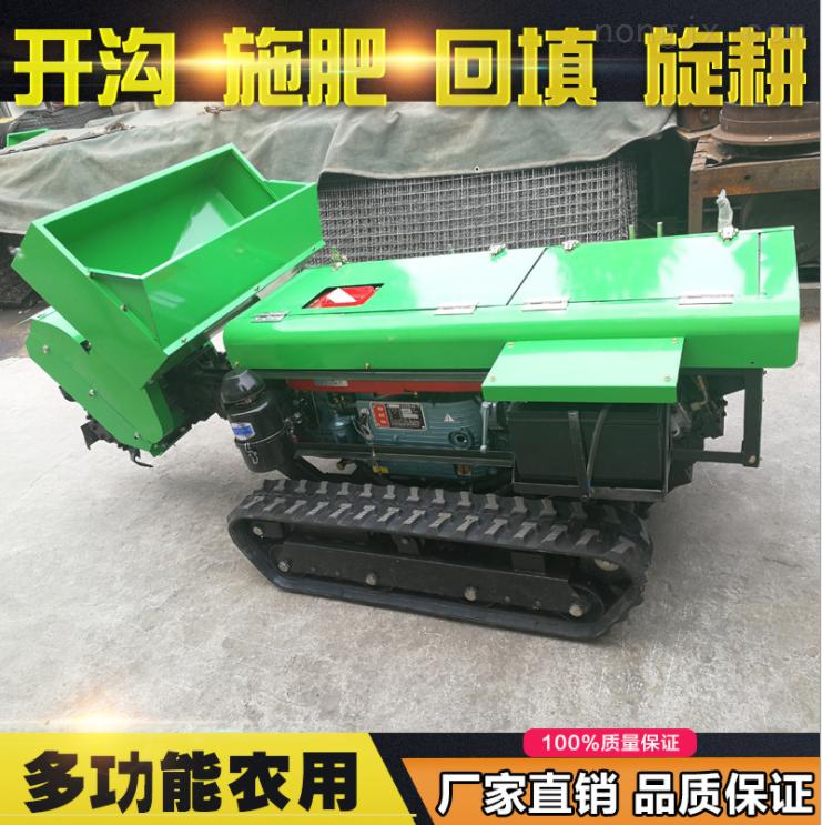履帶式開溝施肥機 大棚深耕除草機 埋肥機