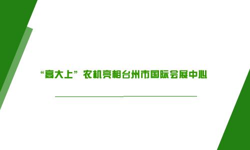 """""""高大上""""农机亮相台州市国际会展中心"""