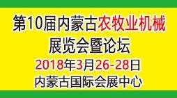 第十届内蒙古农牧业机械展览会暨论坛