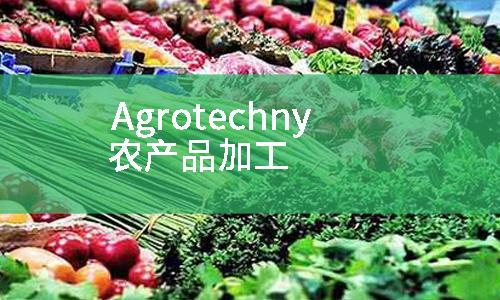 从农业部动态看农产品加工行业利好方向