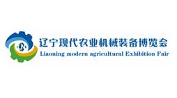 2018东北三省-辽宁现代农业机械装备博览会