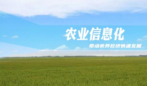我国农机信息化如何影响世界经济?
