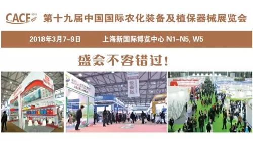优发国际手机版首页邀您参加第十九届中国国际农化装备及植保器械展览会