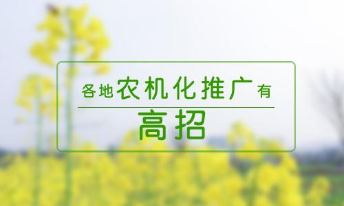农机化推广各出高招 共推我国农业机械化进程