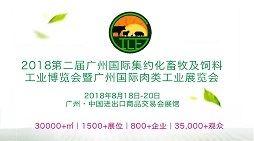 2019第二届广州国际集约化畜牧及饲料工业博览会暨广州国际肉类工业展览会