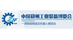 6月郑州工博会即将开幕,多场同期活动带你玩转中部制造业