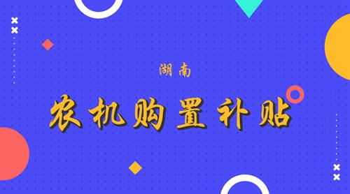 湖南省2018年第二批农机购置补贴产品投档工作的通知